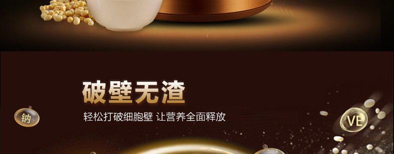 九阳破壁免滤豆浆机DJ13M-D988SG 破壁免虑 智能预约,预约时间和温度