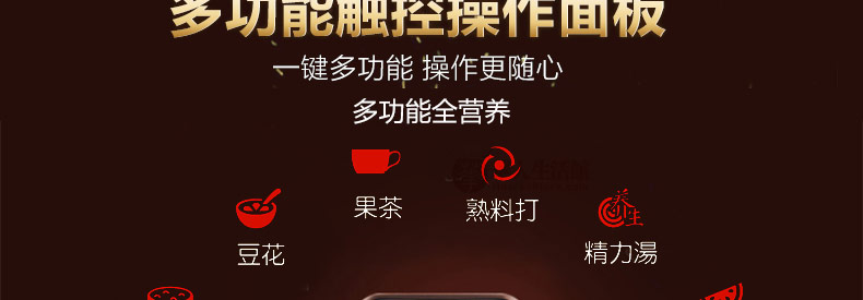 九阳豆浆机DJ13M-D988SG多功能触控操作面板,一键多功能,操作更随心