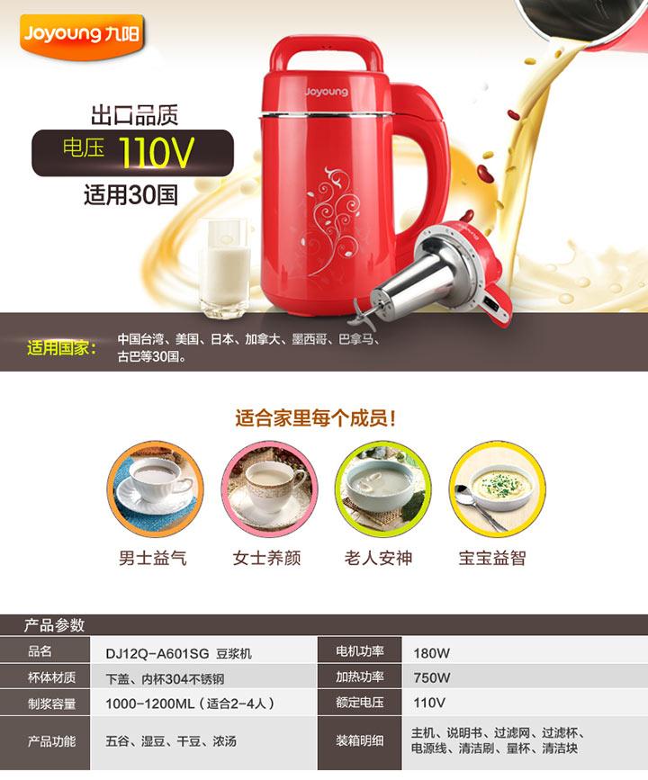 九阳豆浆机DJ12Q-A601SG产品介绍