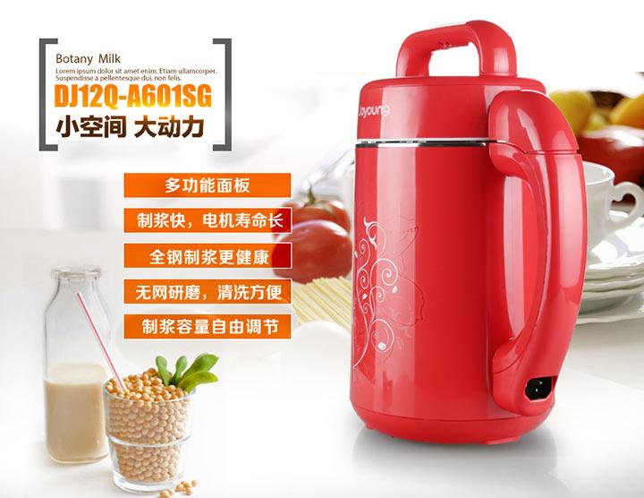 九阳DJ12Q-A601SG产品卖点介绍