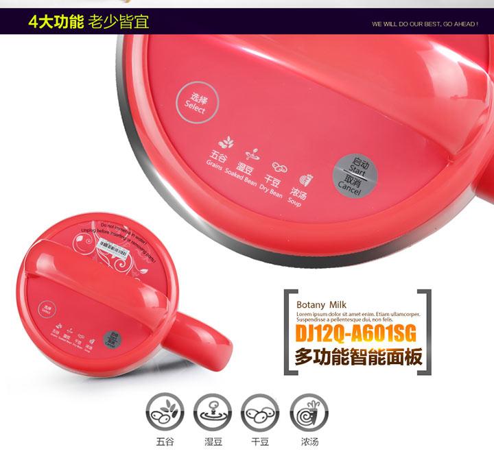 九阳DJ12Q-A601SG多功能智能面板,4大功能:五谷、湿豆、干豆、浓汤,老少皆宜