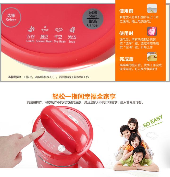 九阳豆浆机DJ12Q-A601SG操作说明