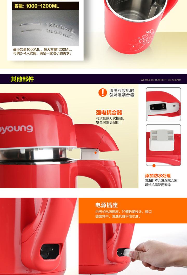 九阳豆浆机DJ12Q-A601SG强电耦合器