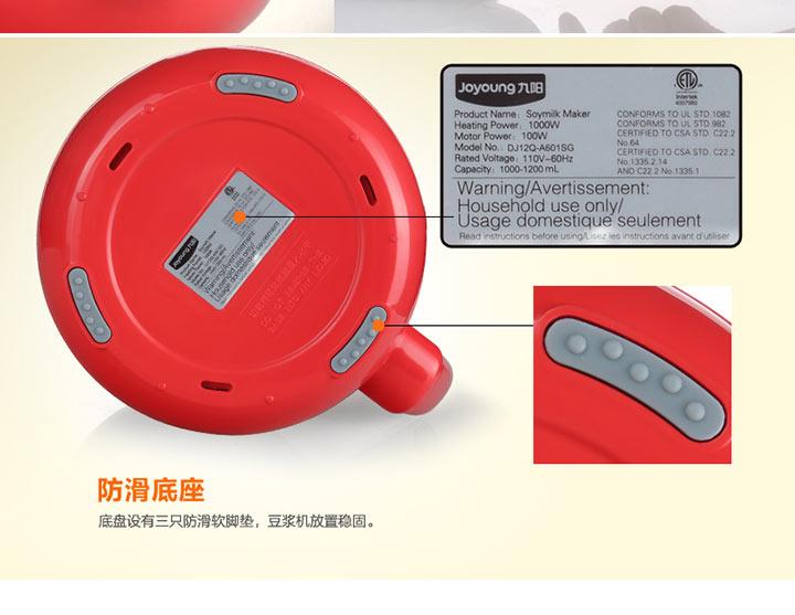 九阳豆浆机DJ12Q-A601SG防滑底座