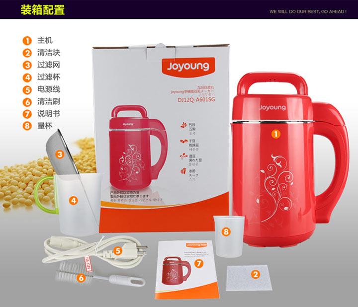 九阳豆浆机DJ12Q-A601SG装箱配置