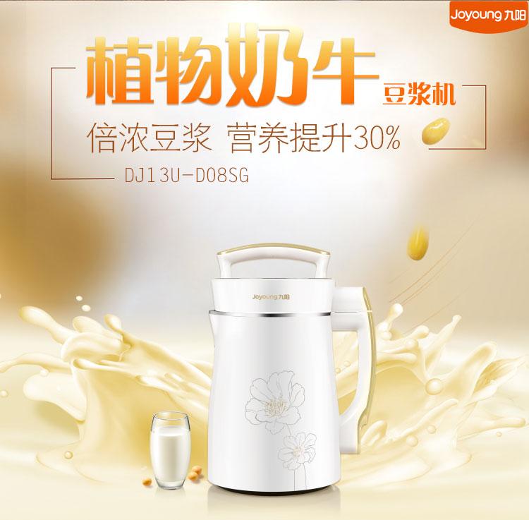 九阳植物奶牛豆浆机DJ13U-D08SG 倍浓豆浆,营养提升30%