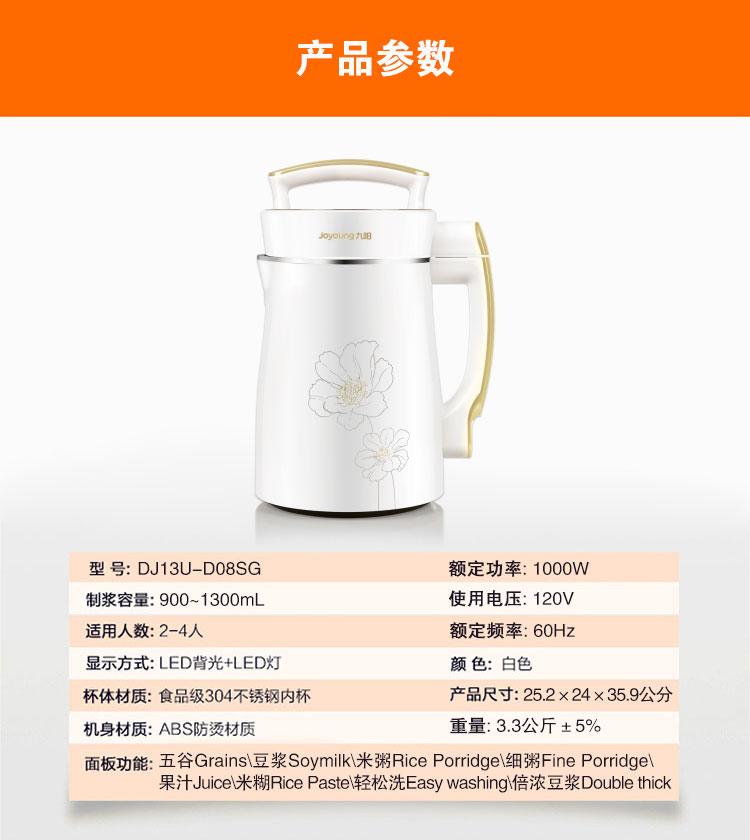 九阳豆浆机DJ13U-D08SG产品参数