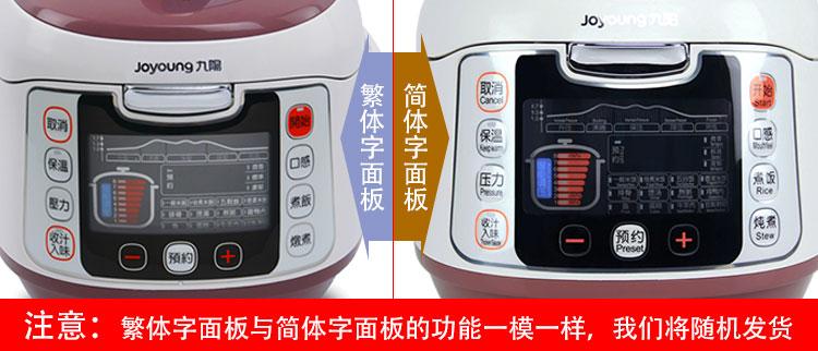 九阳电压力锅JYY-50FS98与JYY-50FS18M对比图