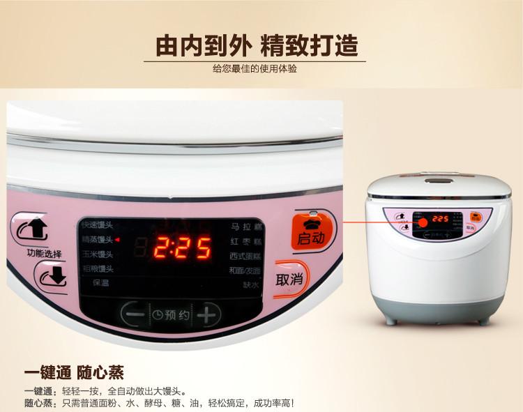 九阳家馒头机 液晶显示屏,随时了解制作时间