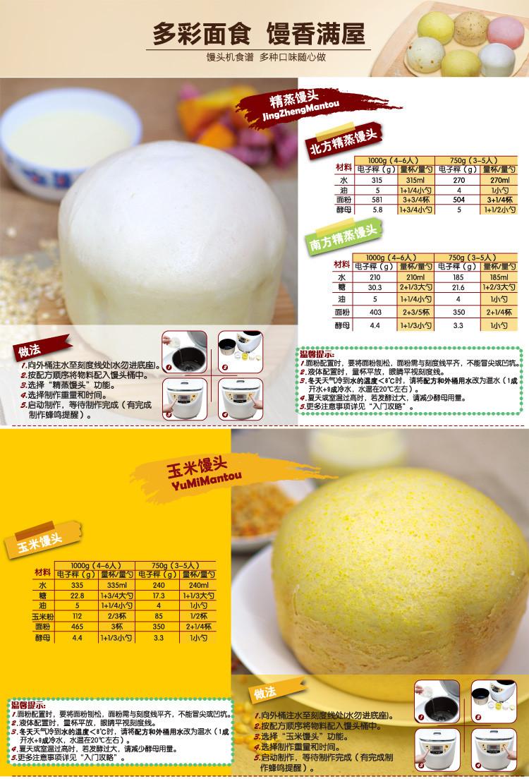 九阳家馒头机食谱1