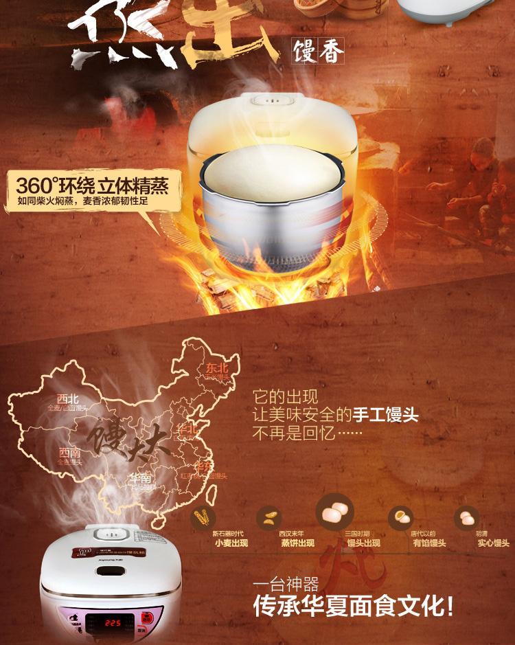 九阳家馒头机 360°环绕立体精蒸