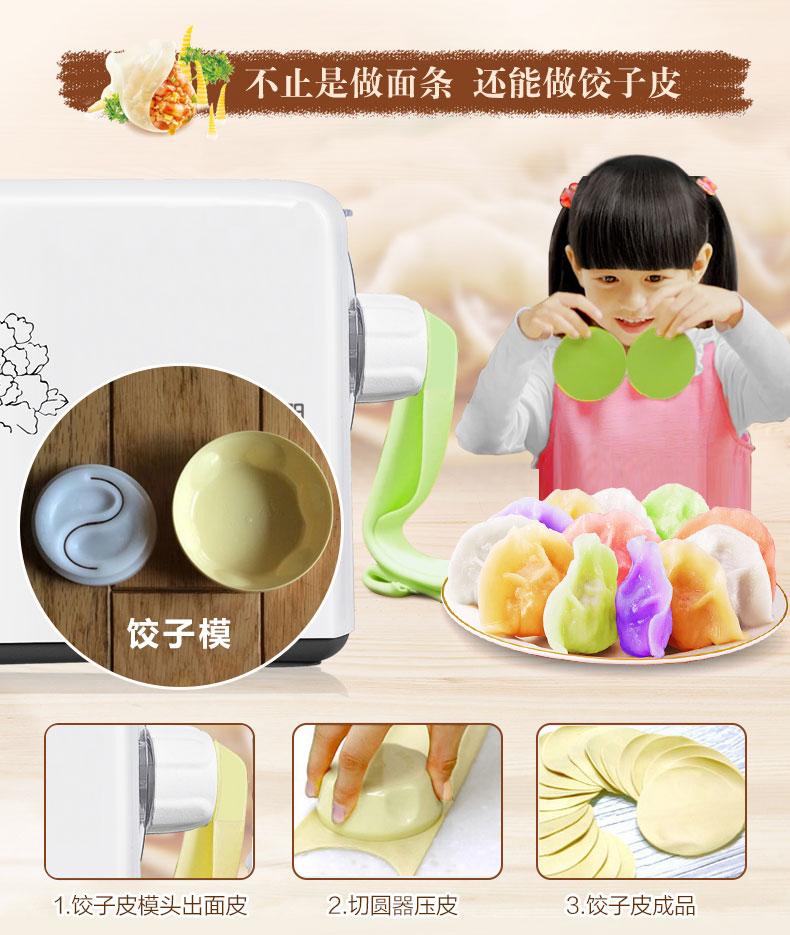 九阳面条机不仅能做面条,还能做饺子
