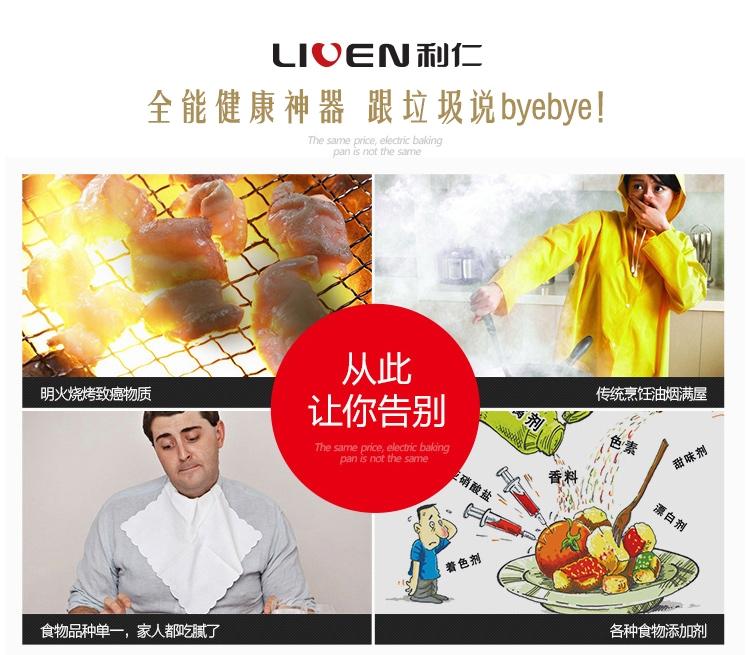 利仁电饼铛LR-A434全能健康神器