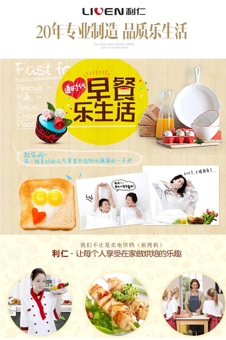 利仁电饼铛LR-A434轻松做早餐,享受在家烘培的乐趣