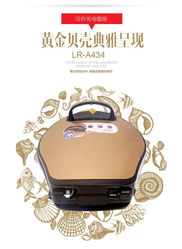 利仁电饼铛LR-A434黄金贝壳典雅外观