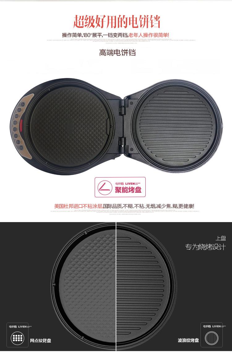 利仁电饼铛LR-A434 采用美国杜邦进口不沾涂层,180°展平,一铛变两铛