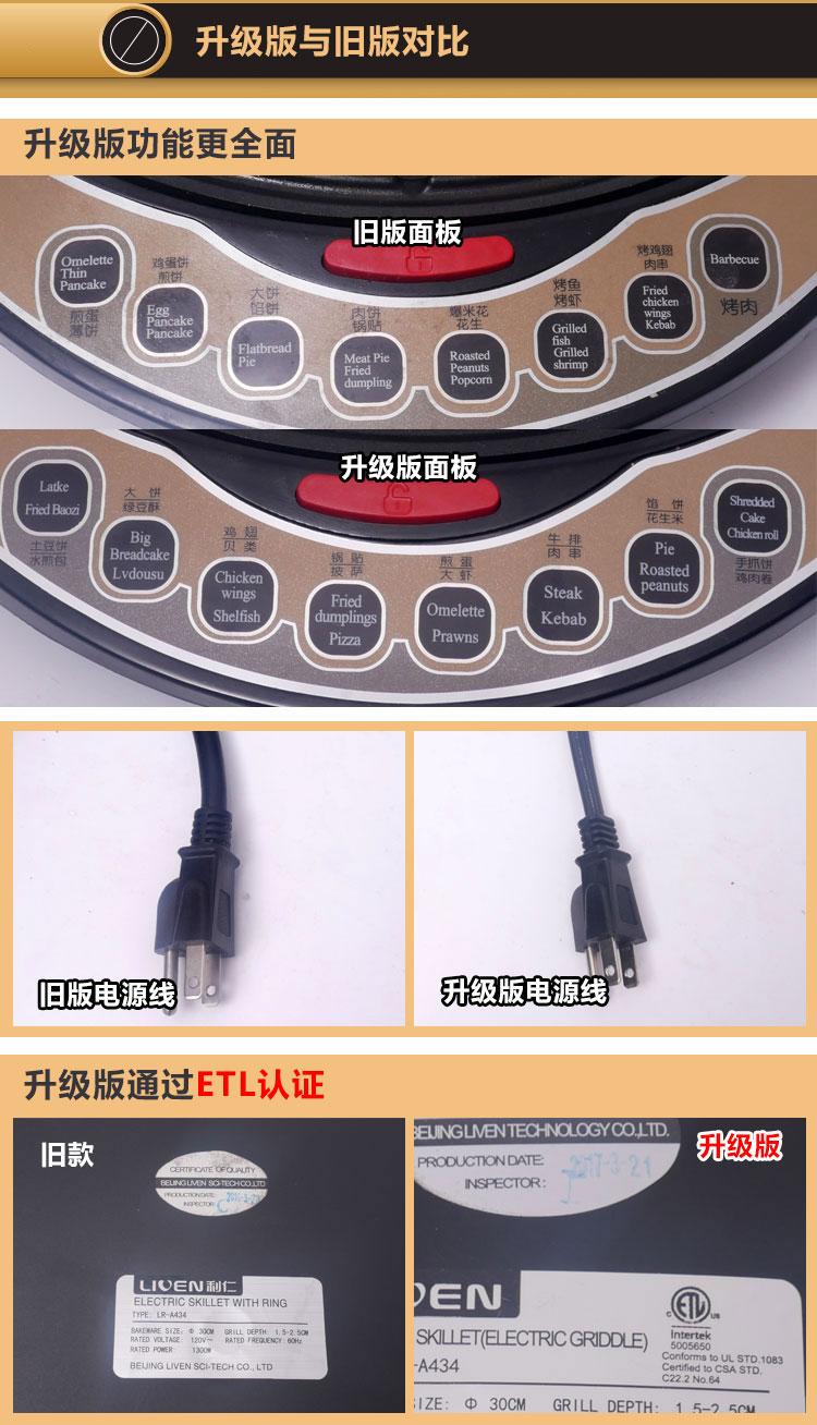 利仁电饼铛LR-A434