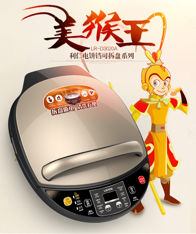 利仁新款美猴王电饼铛LR-D3020A