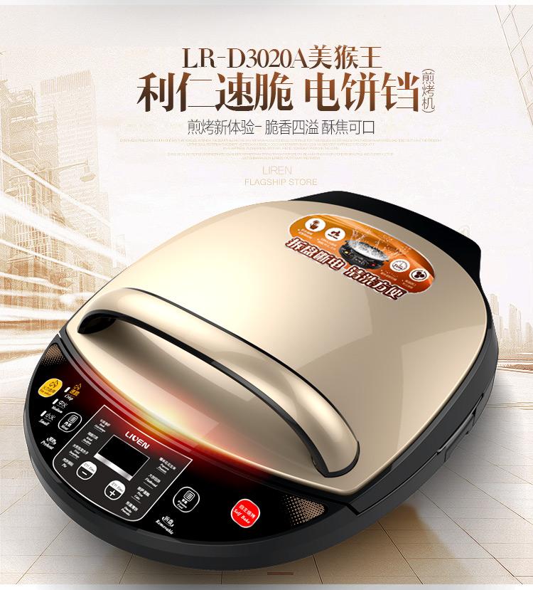 利仁新款美猴王电饼铛LR-D3020A 煎烤新体验,脆香四溢 酥焦可口