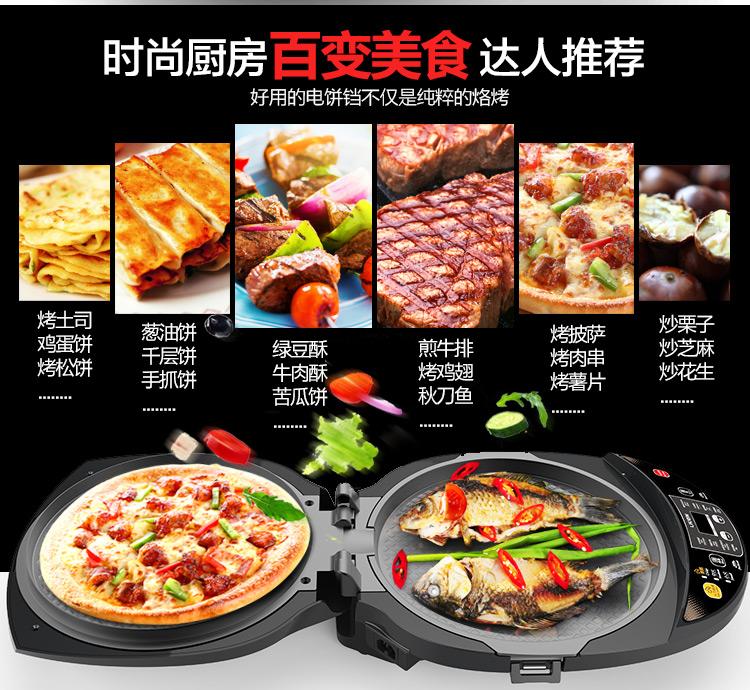 利仁新款美猴王电饼铛LR-D3020A 百变美食 达人推荐