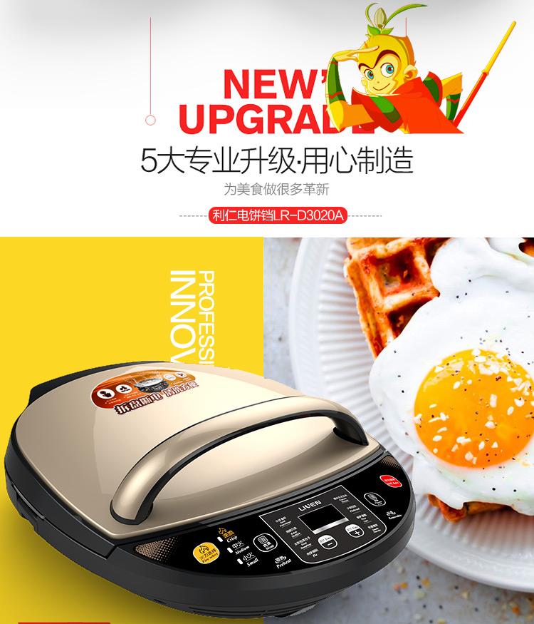 利仁新款美猴王电饼铛LR-D3020A 5大专业升级