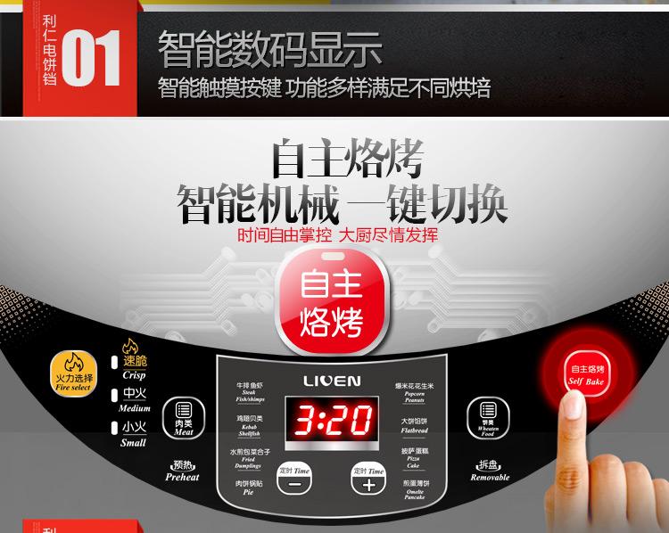 利仁新款美猴王电饼铛LR-D3020A 5大专业升级01:智能数码显示,触摸按键,功能多样