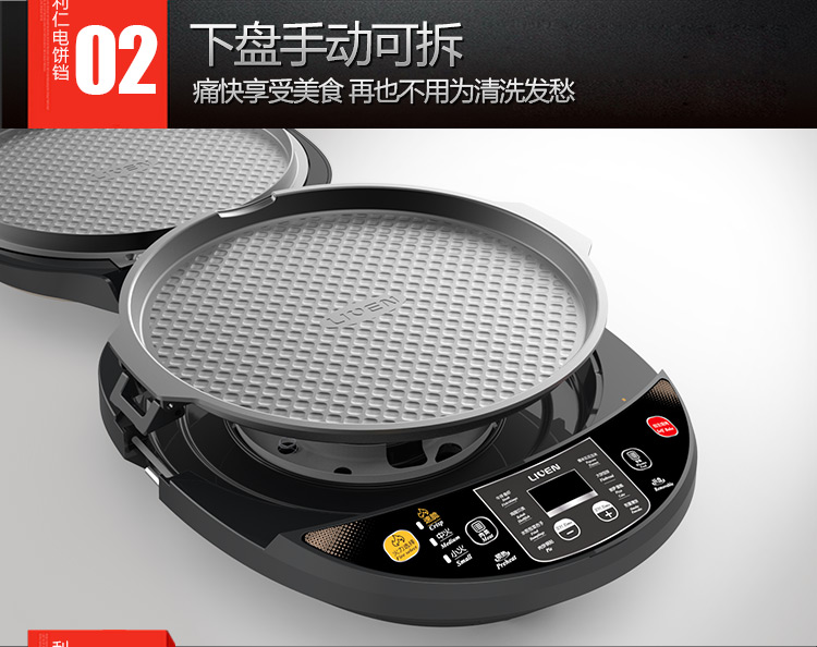 利仁新款美猴王电饼铛LR-D3020A 5大专业升级02:下盘可拆卸,清洗方便
