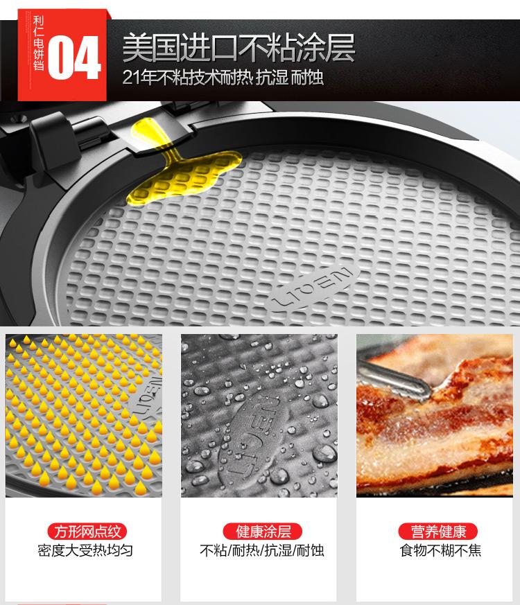 利仁新款美猴王电饼铛LR-D3020A 5大专业升级04:美国进口不沾涂层,21年不粘技术 耐热 抗湿 耐蚀