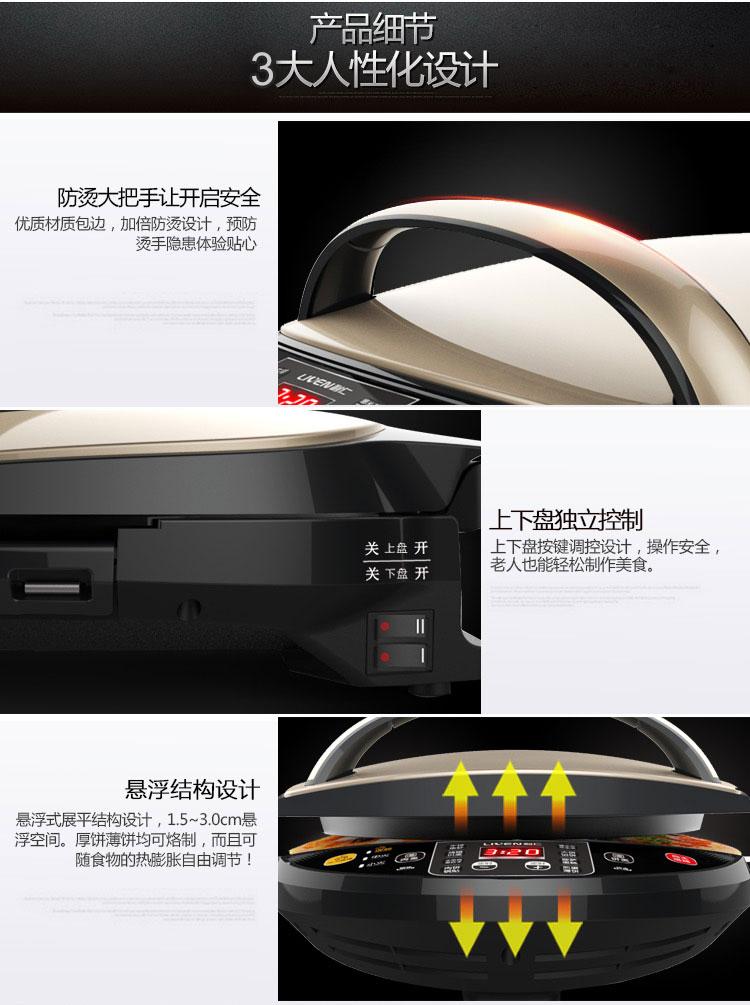 利仁新款美猴王电饼铛LR-D3020A  3大产品细节图:防烫把手、上下盘独立控制、悬浮结构设计