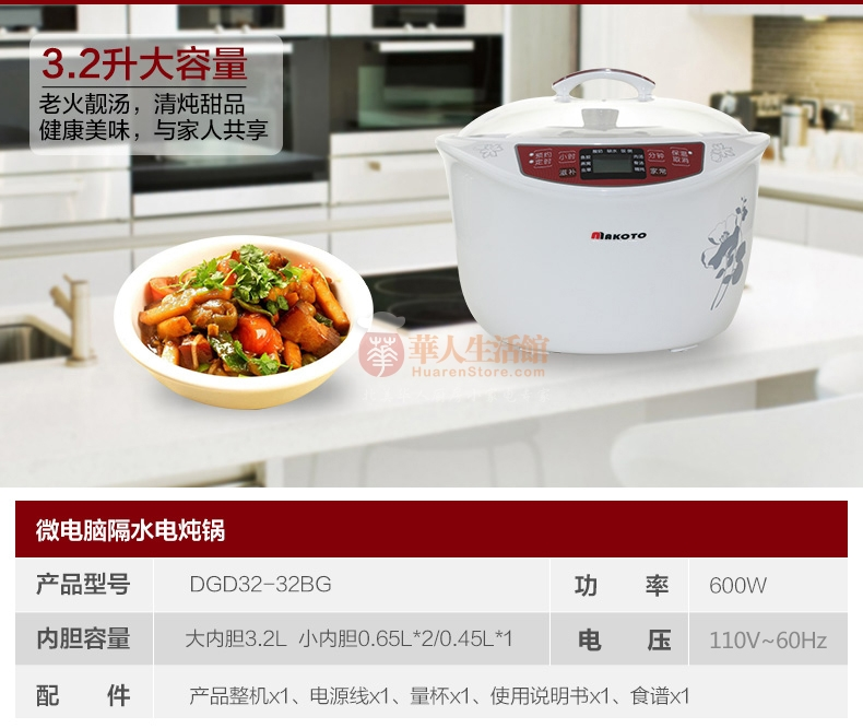 Makoto电炖盅DGD32-32BG产品参数规格