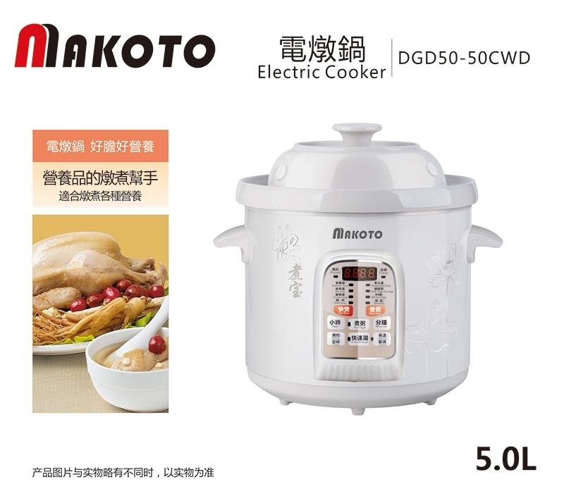 Makoto电炖锅DGD50-50CWD宣传图