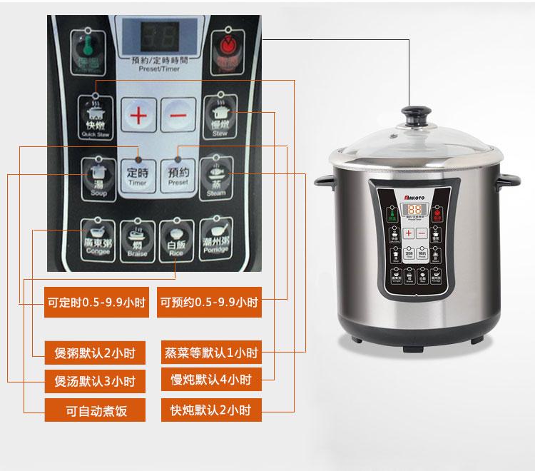 Makoto多功能电炖锅功能面板展示