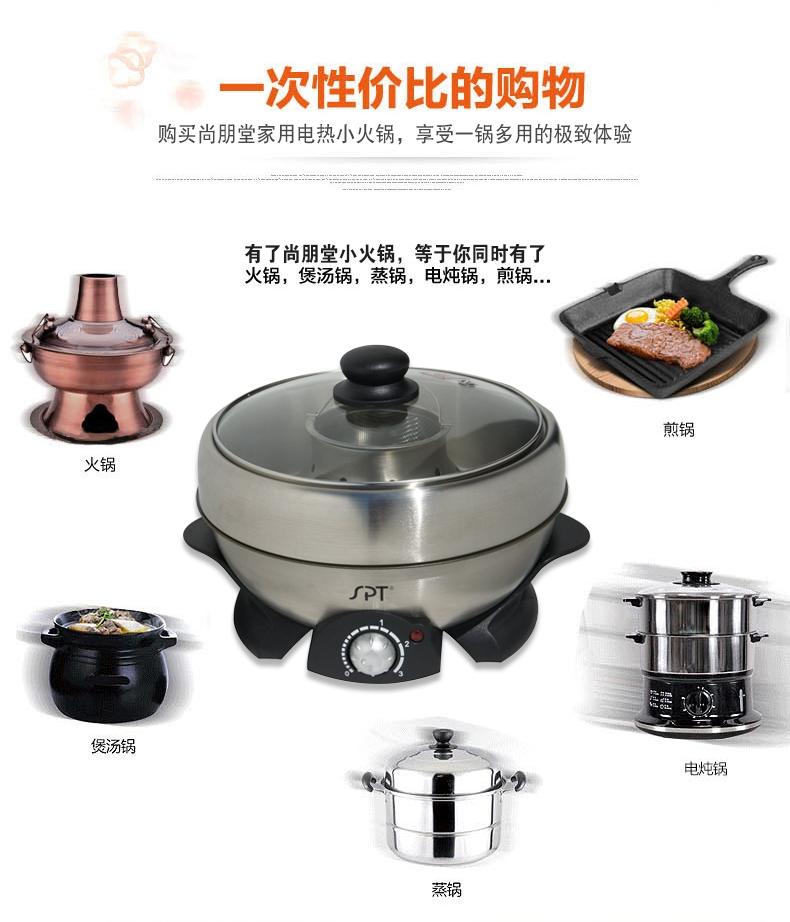 尚朋堂家用电热小火锅