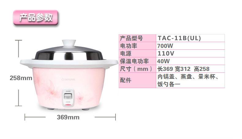 TAC-11B(UL)
