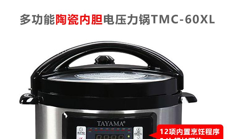 Tayama多功能家用电压力锅