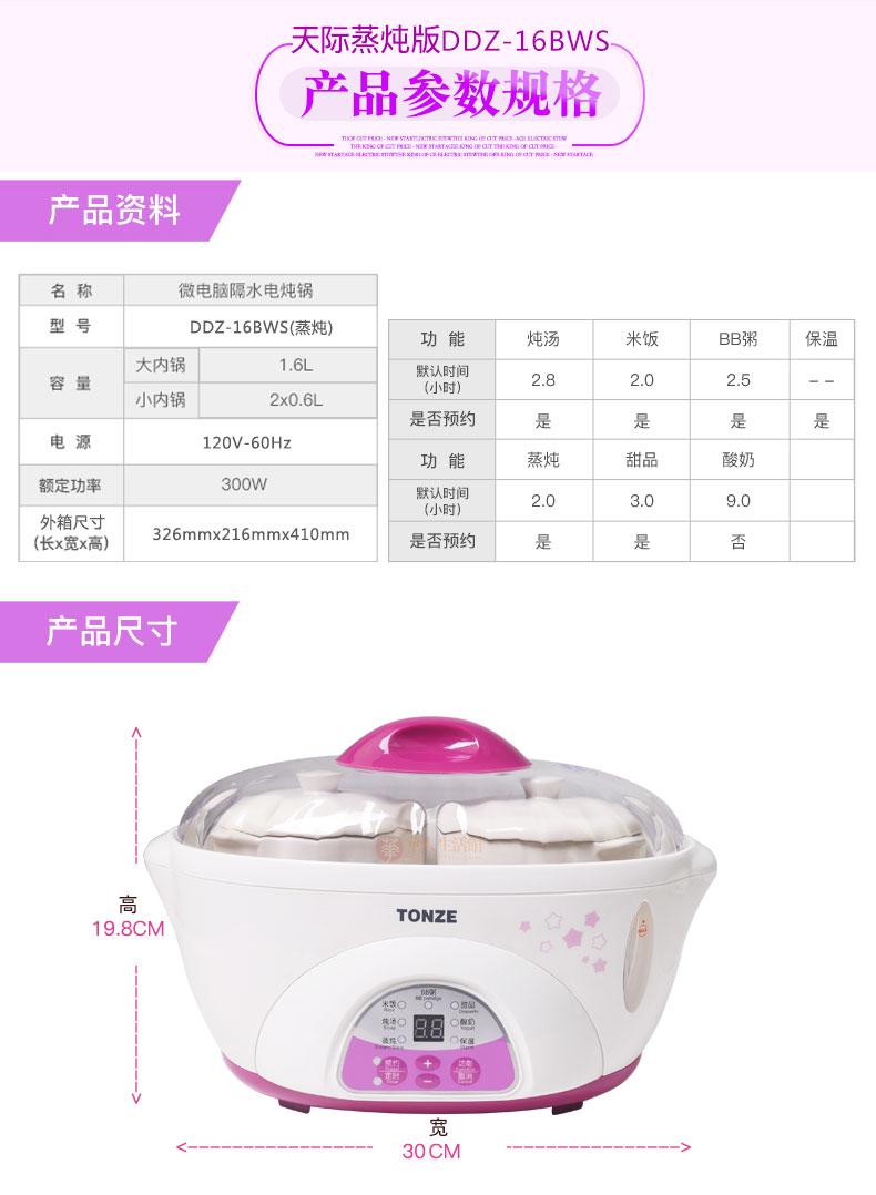 天际隔水电炖盅DDZ-16BWS 产品参数规格