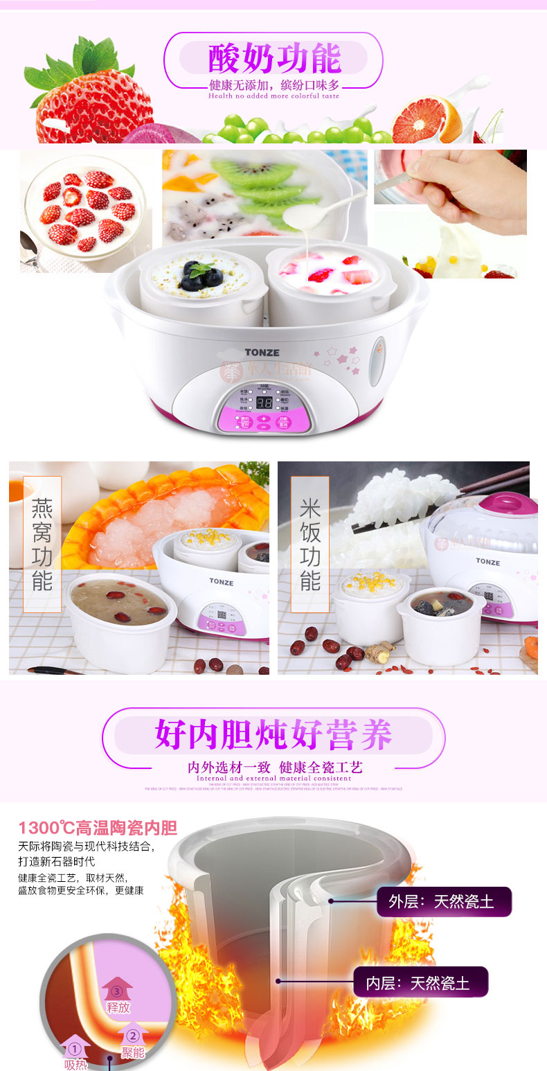 天际隔水电炖盅DDZ-16BWS 酸奶,燕窝,米饭功能