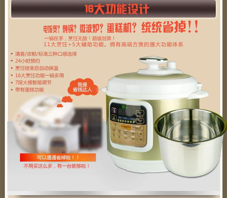 美食牌(Gourmet)智能电压力锅BT100-6L