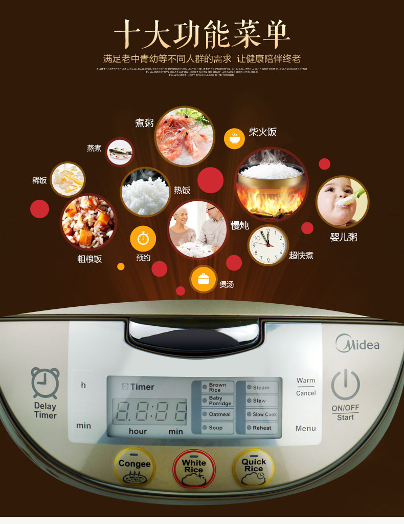 美的(Midea)智能电饭煲 rice cooker MB-FS5017