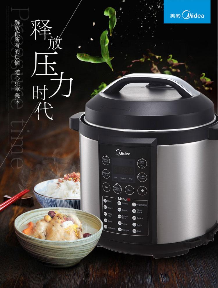 美的电压力锅MY-CS6004W