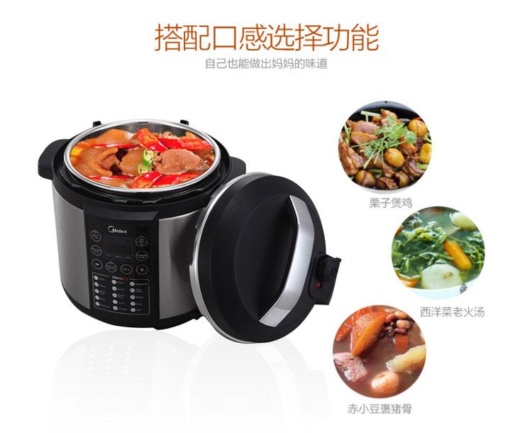 美的电压力锅MY-CS6004W 三大口感选择