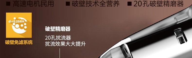 九阳豆浆机DJ13M-D988SG破壁免滤系统,配备破壁精磨器、精钢波浪刀,高速电机