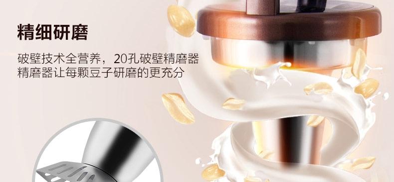 九阳豆浆机DJ13M-D988SG精细研磨,20孔破壁精磨器,让每颗豆子研磨的更充分