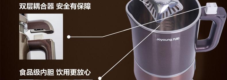 九阳DJ13M-D988SG细节图2