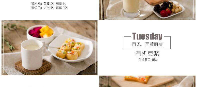 九阳豆浆机DJ13M-D988SG一周食谱