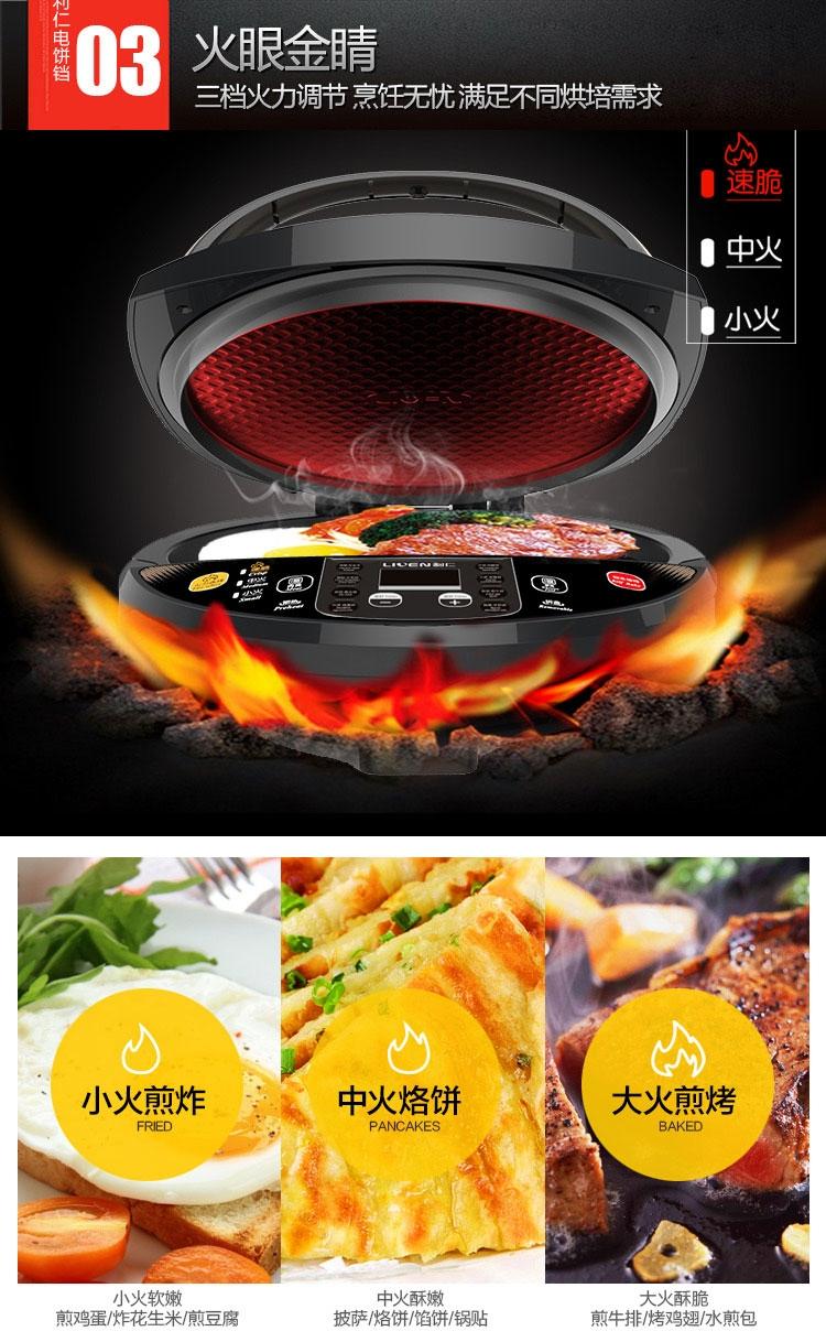 利仁新款美猴王电饼铛LR-D3020A 5大专业升级03:三档火力调节,满足不同烘培需求