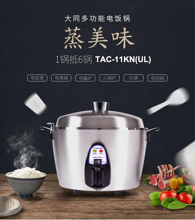 大同电锅TAC-11KN(UL)