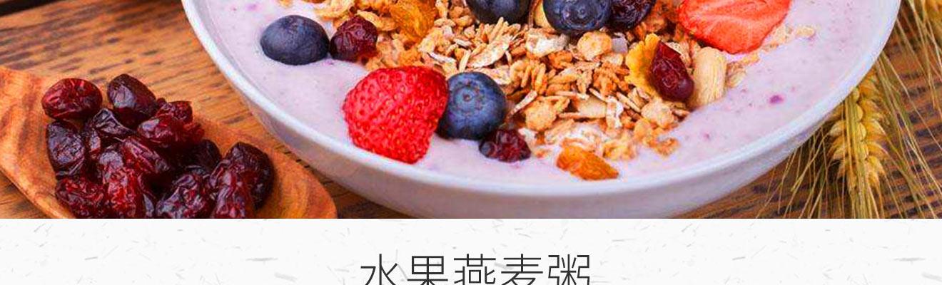 早餐燕麦粥