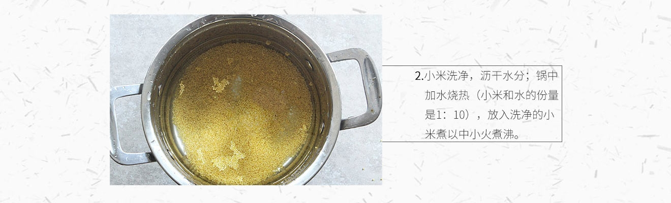营养小米粥